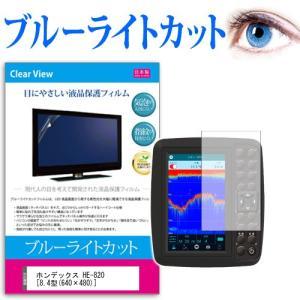 ホンデックス HE-820 ブルーライトカット 反射防止 液晶保護フィルム 指紋防止 気泡レス加工 液晶フィルム|casemania55
