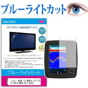 シマノ 魚探 13 探見丸 CV FISH 30412 [画面 86×53mm]機種で使える【ブルー...