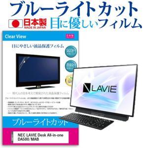 NEC LAVIE Desk All-in-one DA500/MAB(27インチ)機種で使える ブルーライトカット 反射防止 液晶保護フィルム 指紋防止 気泡レス加工 液晶フィルム casemania55