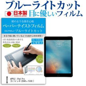 APPLE iPad Pro [9.7インチ(2732x2048)] 機種用 【ペーパーライク ブル...
