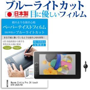Wacom Cintiq Pro 24 touch DTH-2420/K0 23.6インチ 機種用 ...