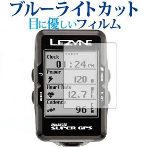 LEZYNE Super GPSサイクルコンピューター機種用【ブルーライトカット 反射防止 指紋防止...
