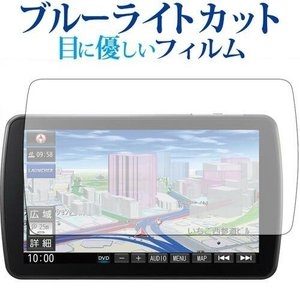 Panasonic Strada CN-F1DVD専用 ブルーライトカット 反射防止 液晶保護フィルム 指紋防止 気泡レス加工 液晶フィルム|casemania55