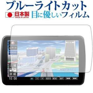 Panasonic Strada CN-F1XVD機種用【ブルーライトカット 反射防止 指紋防止 気...