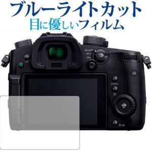 LUMIX GH5 DC-GH5/Panasonic専用 ブルーライトカット 反射防止 液晶保護フィ...