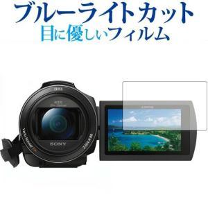 SONY デジタルビデオカメラ ハンディカム FDR-AX60 FDR-AX45 FDR-AX55 ...