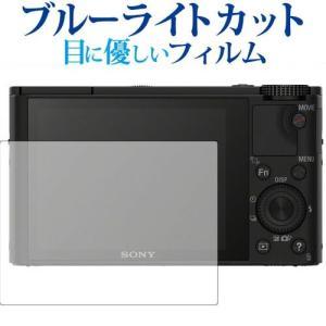 cyber-shot DSC-RX100  / DSC-RX100 v / sony機種用【ブルーラ...