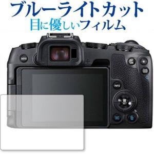 EOS RP / Canon専用 ブルーライトカット 反射防止 液晶保護フィルム 指紋防止 気泡レス...