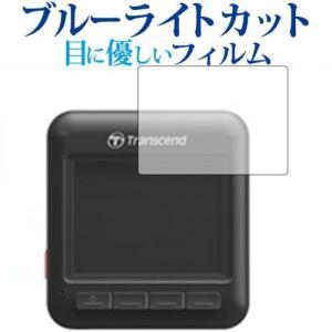 Transcend DrivePro 200/トランセンド機種用【ブルーライトカット 反射防止 指紋...