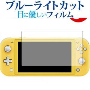 Nintendo Switch Lite 機種用【ブルーライトカット 反射防止 指紋防止 気泡レス ...