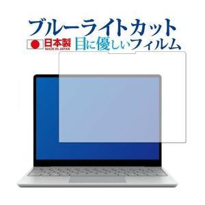 Surface laptop go / Microsoft 専用 ブルーライトカット 反射防止 保護フィルム 指紋防止 気泡レス加工 液晶フィルム メール便送料無料|casemania55