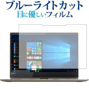 Lenovo YOGA 920 (13.9型)機種用【ブルーライトカット 反射防止 指紋防止 気泡レ...
