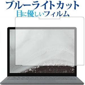 Surface Laptop 2(2018年10月発売モデル)液晶用専用 ブルーライトカット 反射防...
