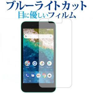 Android One S3 / Sharp 表面用専用 ブルーライトカット 反射防止 液晶保護フィルム 指紋防止 気泡レス加工 液晶フィルム|casemania55