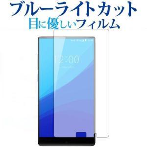 UMIDIGI Crystal / Umi機種用【ブルーライトカット 反射防止 指紋防止 気泡レス ...
