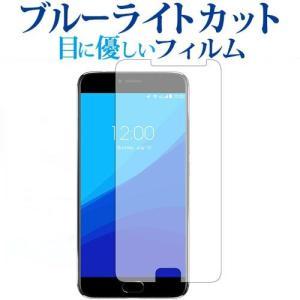 UMIDIGI Z Pro / Umi機種用【ブルーライトカット 反射防止 指紋防止 気泡レス 抗菌...