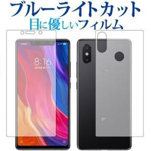 Xiaomi Mi 8 SE機種用【ブルーライトカット 反射防止 指紋防止 気泡レス 抗菌 液晶保護...