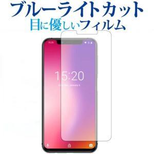 UMIDIGI One Pro/UMIDIGI One 前面のみ機種用【ブルーライトカット 反射防止...
