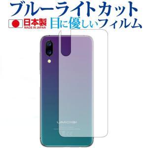 UMIDIGI One Pro/UMIDIGI One 背面のみ専用 ブルーライトカット 反射防止 ...