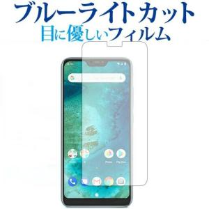Xiaomi Mi A2 Lite機種用【ブルーライトカット 反射防止 指紋防止 気泡レス 抗菌 液...