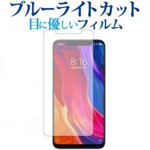 Xiaomi Mi 8 前面のみ機種用【ブルーライトカット 反射防止 指紋防止 気泡レス 抗菌 液晶...