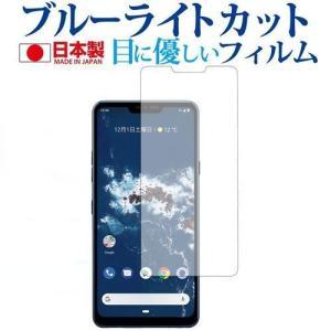 LG Android One X5専用 ブルーライトカット 反射防止 液晶保護フィルム 指紋防止 気泡レス加工 液晶フィルム casemania55
