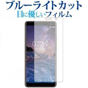Nokia 7 Plus機種用【ブルーライトカット 反射防止 指紋防止 気泡レス 抗菌 液晶保護フィ...