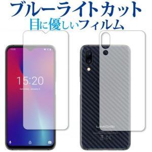 UMIDIGI One Max 両面セット機種用【ブルーライトカット 反射防止 指紋防止 気泡レス ...