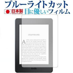 Kindle Paperwhite (第10世代・2018年11月発売モデル)機種用【ブルーライトカ...