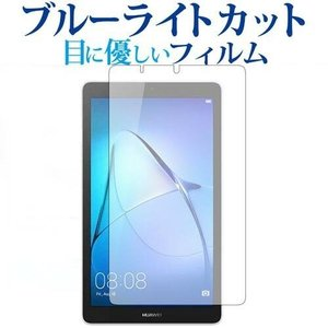 MediaPad T3 7 (7インチ) / Huawei専用 ブルーライトカット 反射防止 液晶保...