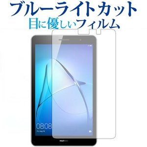 MediaPad T3 (8インチ) / Huawei専用 ブルーライトカット 反射防止 液晶保護フ...