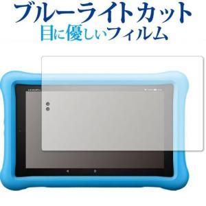 Fire HD 8タブレット キッズモデル /Amazon機種用【ブルーライトカット 反射防止 指紋...