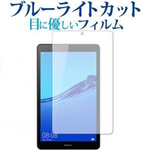 HUAWEI MediaPad M5 lite 8 (8型) 専用 ブルーライトカット 反射防止 液...