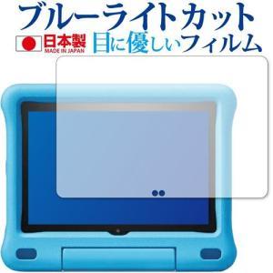 amazon Fire HD8(第10世代・2020年版) / Fire HD8 Plus Fire HD8 キッズモデル(2020年版) 専用 ブルーライトカット 反射防止 液晶保護フィルム 指紋防止 casemania55