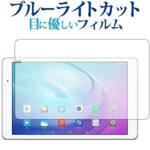 MediaPad T2 Pro 605HW / 606HW(10インチ) / Huawei専用 ブルーライトカット 反射防止 液晶保護フィルム 指紋防止 気泡レス加工 液晶フィルム|casemania55