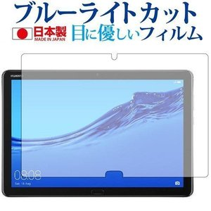 HUAWEI MediaPad M5 lite (10.1インチ) 専用 ブルーライトカット 反射防...