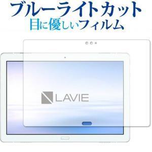 LAVIE Tab E TE510/JAW(2019年1月発売モデル)専用 ブルーライトカット 反射防止 液晶保護フィルム 指紋防止 気泡レス加工 液晶フィルム|casemania55