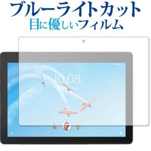 Lenovo Tab E10 専用 ブルーライトカット 反射防止 液晶保護フィルム casemania55