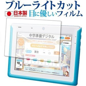 チャレンジパッド3 / ベネッセ 専用 ブルーライトカット 反射防止 液晶保護フィルム 指紋防止 気泡レス加工 液晶フィルム casemania55