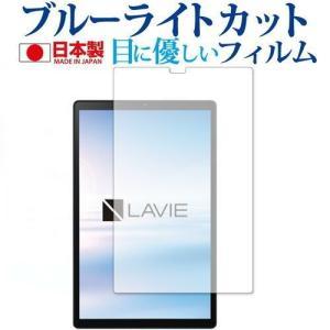 NEC LAVIE Tab E TE510KAS 専用 ブルーライトカット 反射防止 保護フィルム 指紋防止 気泡レス加工 液晶フィルム メール便送料無料|casemania55
