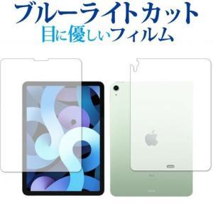 Apple iPad Air 10.9インチ 第4世代(2020年版) 両面 専用 ブルーライトカット 反射防止 保護フィルム 指紋防止 気泡レス加工 液晶フィルム|casemania55