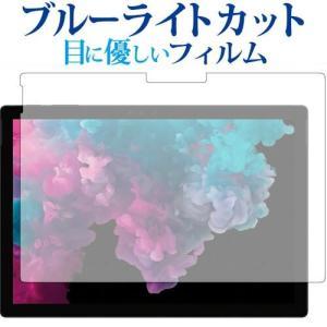 Surface Pro 6(2018年10月発売モデル)前面のみ専用 ブルーライトカット 反射防止 ...