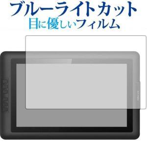 XP-PEN Artist 15.6専用 ブルーライトカット 反射防止 液晶保護フィルム 指紋防止 ...
