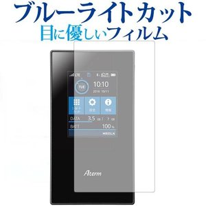 Aterm MR05LN / NEC専用 ブルーライトカット 反射防止 液晶保護フィルム 指紋防止 ...