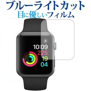 Apple watch 38mm用機種用【ブルーライトカット 反射防止 指紋防止 気泡レス 抗菌 液...