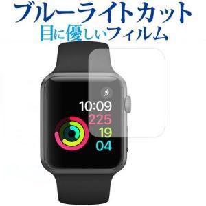 Apple watch 42mm用機種用【ブルーライトカット 反射防止 指紋防止 気泡レス 抗菌 液...