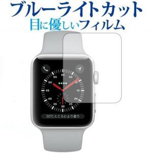 Apple Watch Series 3 38mm用機種用【ブルーライトカット 反射防止 指紋防止 ...