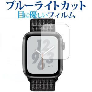 Apple Watch Series 4 40mm機種用【ブルーライトカット 反射防止 指紋防止 気...