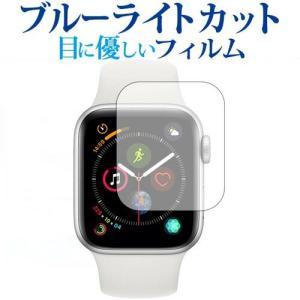 Apple Watch Series 4 44mm機種用【ブルーライトカット 反射防止 指紋防止 気...