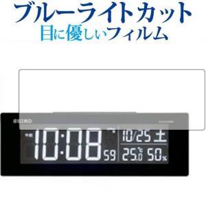 SEIKO デジタル電波クロック DL305K専用 ブルーライトカット 反射防止 液晶保護フィルム ...